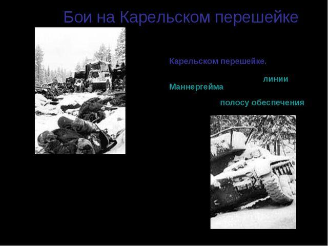 Бои на Карельском перешейке Наиболее тяжёлыми и кровопролитными были бои на К...