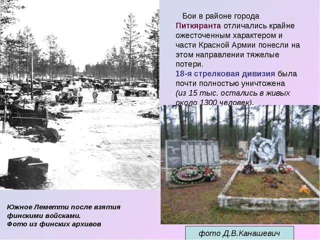 Южное Леметти после взятия финскими войсками. Фото из финских архивов  Бои...