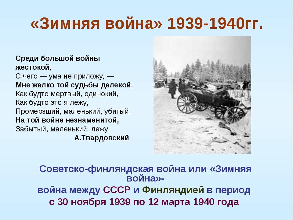 «Зимняя война» 1939-1940гг. Советско-финляндская война или «Зимняя война»- во...