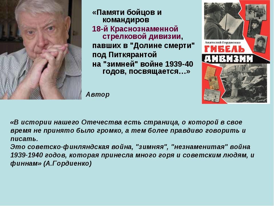 «Памяти бойцов и командиров 18-й Краснознаменной стрелковой дивизии, павших в...