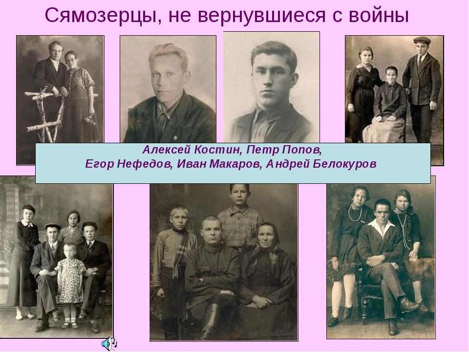 Сямозерцы, не вернувшиеся с войны Алексей Костин, Петр Попов, Егор Нефедов, И...