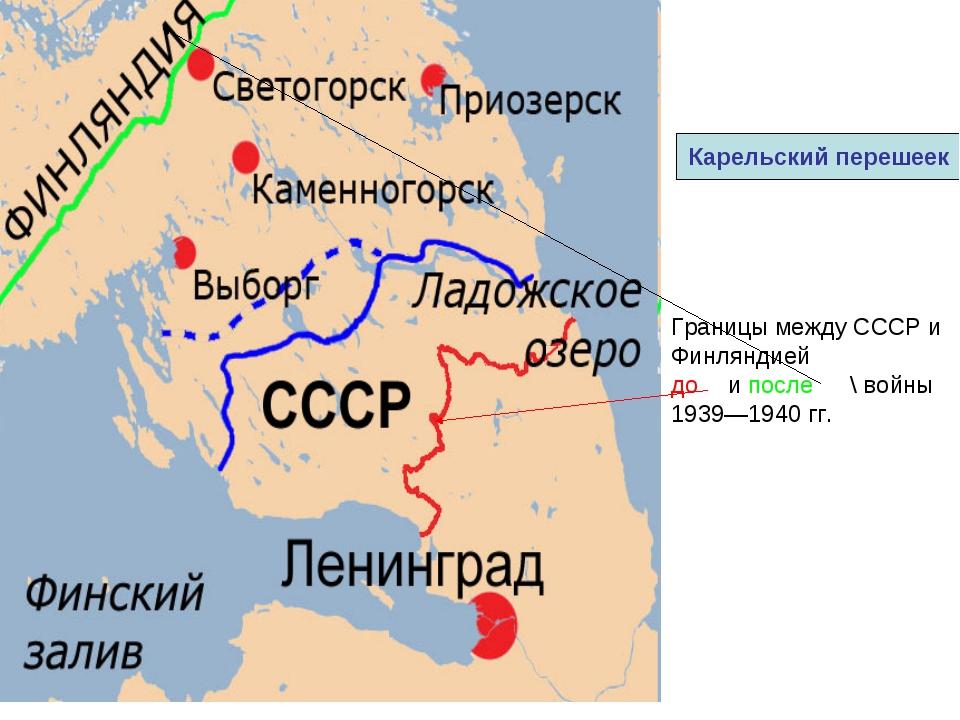 Границы между СССР и Финляндией до  и после  \ войны 1939—1940гг. Карельск...