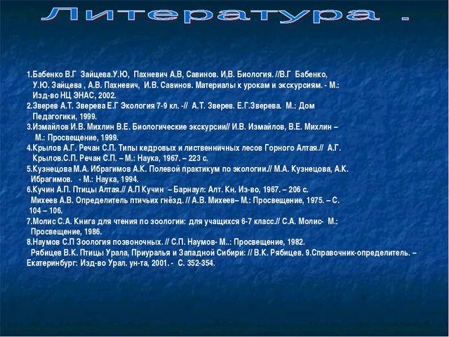 1.Бабенко В.Г Зайцева.У.Ю, Пахневич А.В, Савинов. И,В. Биология. //В.Г Бабен...