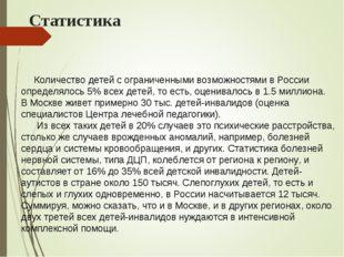 Статистика Количество детей с ограниченными возможностями в России определяло