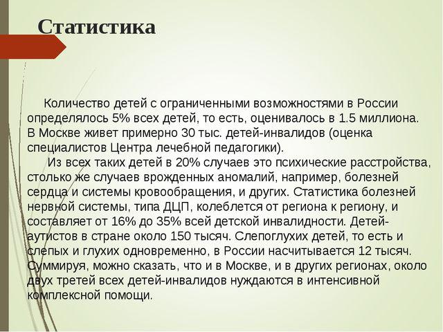 Статистика Количество детей с ограниченными возможностями в России определяло...