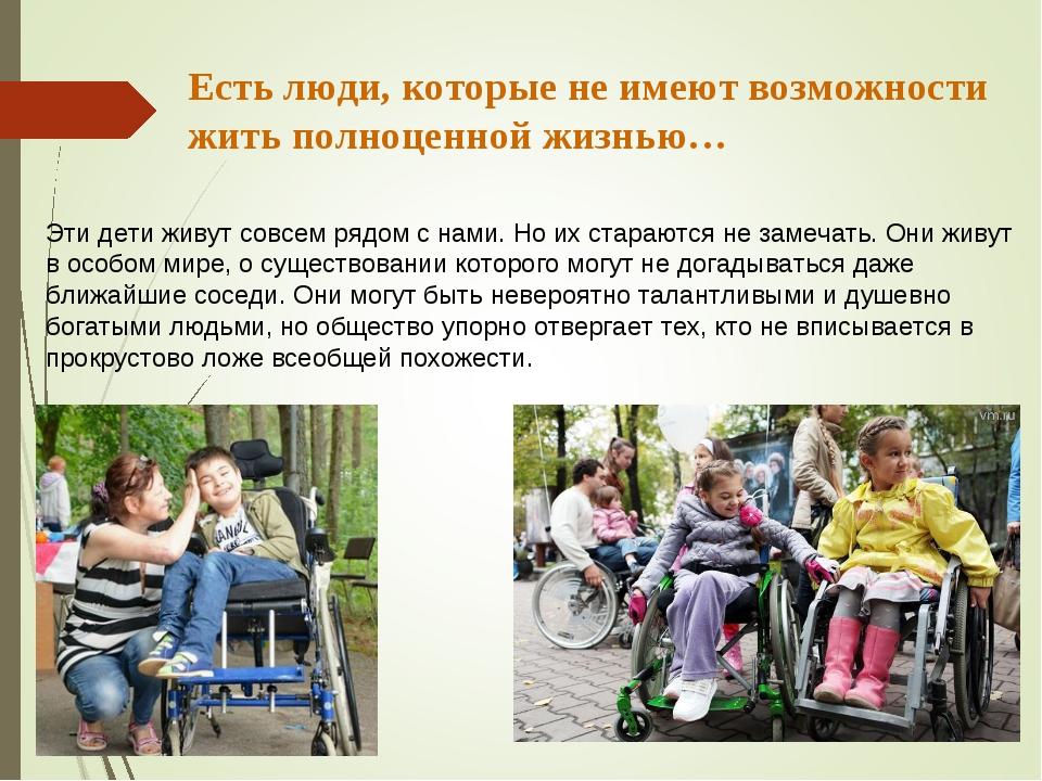 Есть люди, которые не имеют возможности жить полноценной жизнью… Эти дети жив...