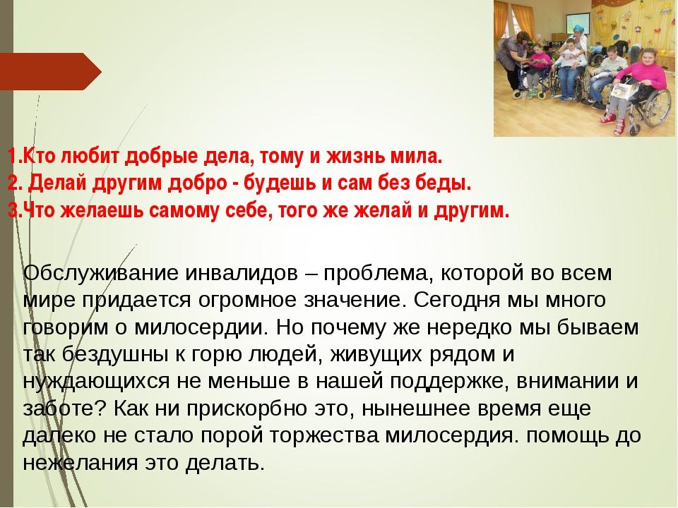 Обслуживание инвалидов – проблема, которой во всем мире придается огромное зн...