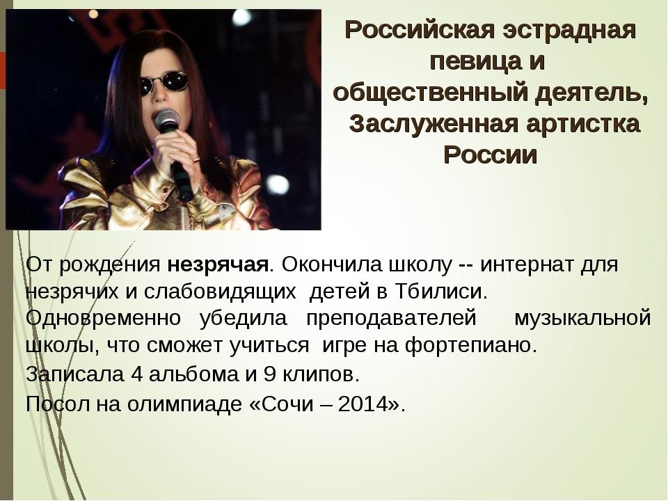 Российская эстрадная певица и общественный деятель, Заслуженная артистка Росс...