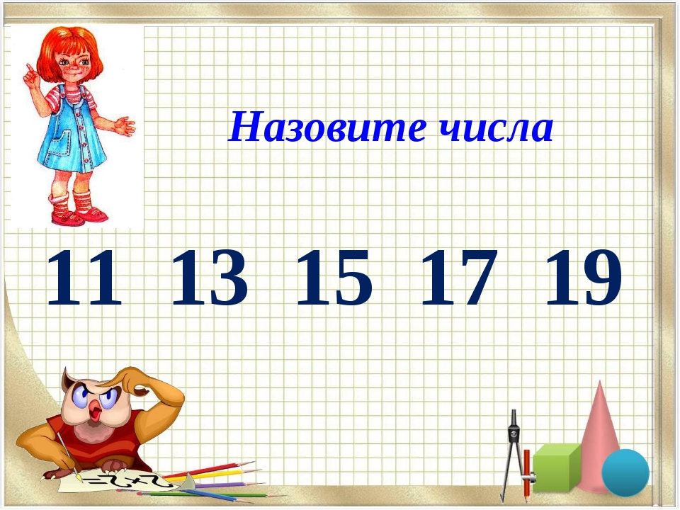 Назовите числа 11 13 15 17 19