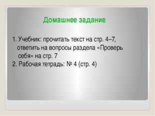 Домашнее задание Учебник: прочитать текст на стр. 4–7, ответить на вопросы ра