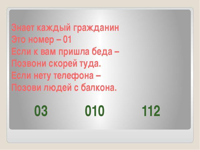 Знает каждый гражданин Это номер – 01 Если к вам пришла беда – Позвони скорей...