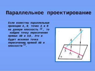 Параллельное проектирование Если известны параллельные проекции А1, В1 точек