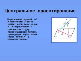 Центральное проектирование Пересечение прямой АВ и плоскости легко найти, есл