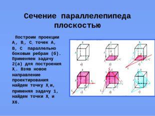 Сечение параллелепипеда плоскостью Построим проекции А1, В1, С1 точек А, В, С