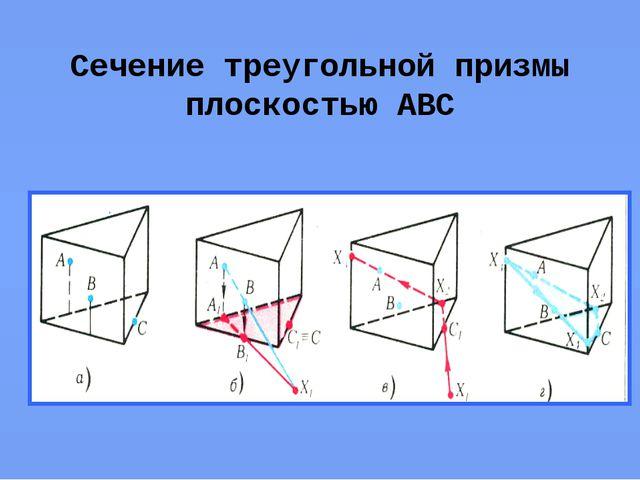 Сечение треугольной призмы плоскостью АВС