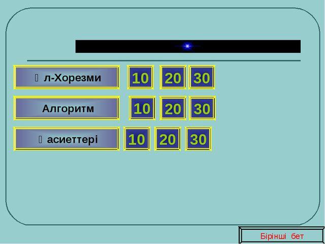 Әл-Хорезми Алгоритм Қасиеттері 20 Бірінші бет 10 30 10 10 20 30 20 30