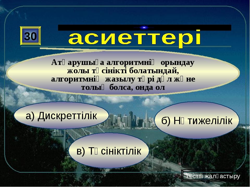 в) Түсініктілік б) Нәтижелілік а) Дискреттілік 30 Атқарушыға алгоритмнің орын...