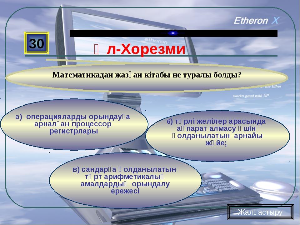 в) сандарға қолданылатын төрт арифметикалық амалдардың орындалу ережесі б) тү...