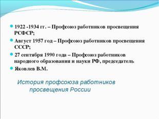 История профсоюза работников просвещения России 1922 -1934 гг. – Профсоюз ра