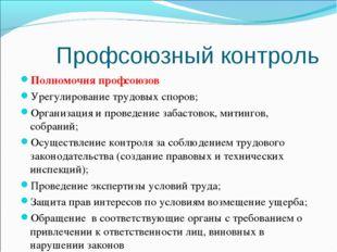 Профсоюзный контроль Полномочия профсоюзов Урегулирование трудовых споров; О