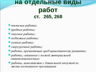 Запреты на отдельные виды работ ст. 265, 268 тяжелые работы; вредные работы;