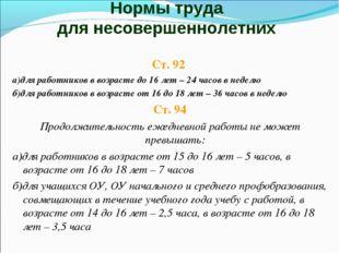 Нормы труда для несовершеннолетних Ст. 92 а)для работников в возрасте до 16 л