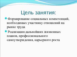 Цель занятия: Формирование социальных компетенций, необходимых участнику отно