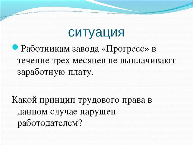ситуация Работникам завода «Прогресс» в течение трех месяцев не выплачивают з...