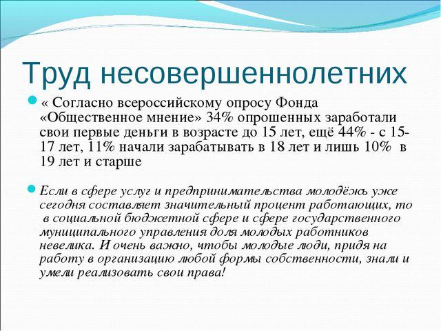 Труд несовершеннолетних « Согласно всероссийскому опросу Фонда «Общественное...