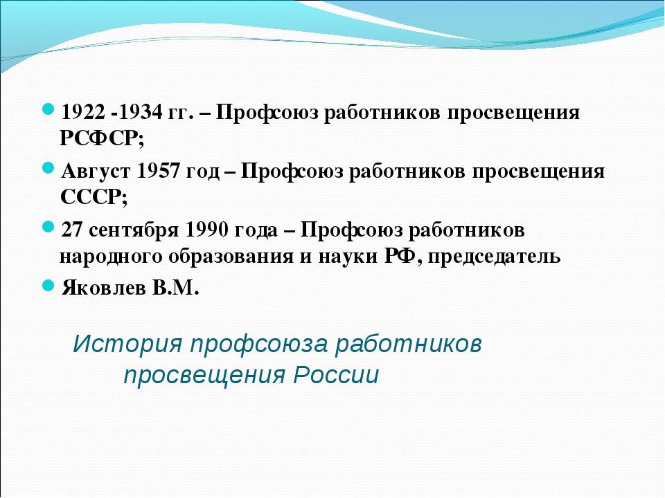 История профсоюза работников просвещения России 1922 -1934 гг. – Профсоюз ра...