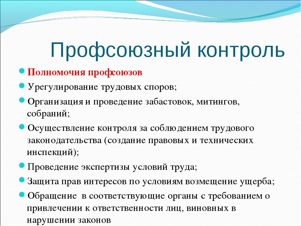 Профсоюзный контроль Полномочия профсоюзов Урегулирование трудовых споров; О...