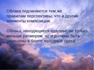 Облака подчиняются тем же правиламперспективы, что и другие элементы компози