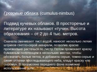 Грозовые облака.(cumulus-nimbus) Подвид кучевых облаков. В просторечье и ли