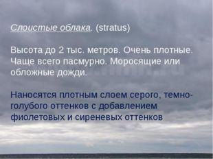 Слоистые облака. (stratus) Высота до 2 тыс. метров. Очень плотные. Чаще всего