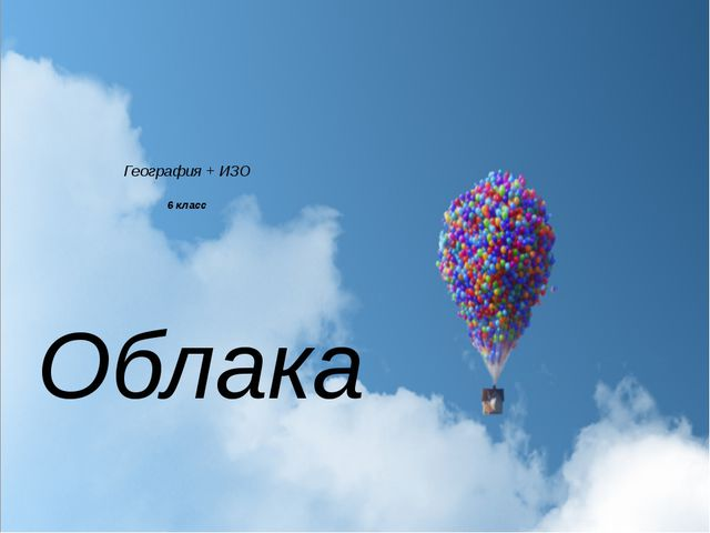 География + ИЗО 6 класс Облака