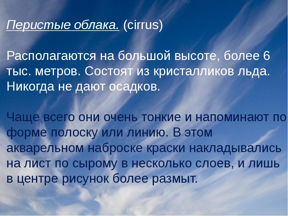 Перистые облака.(cirrus) Располагаются на большой высоте, более 6 тыс. метро...