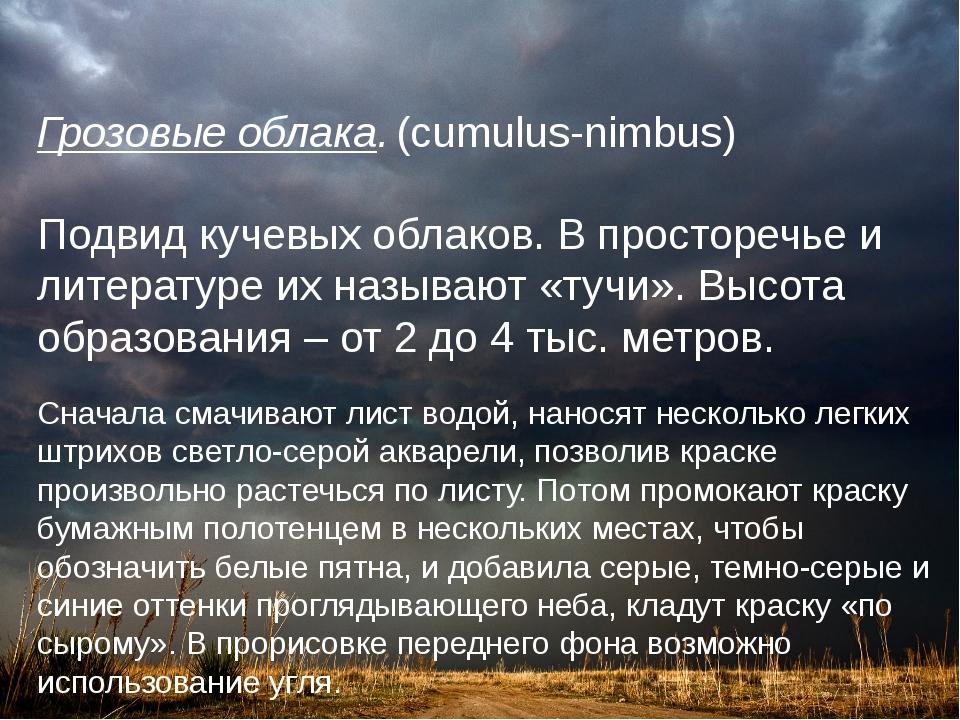 Грозовые облака.(cumulus-nimbus) Подвид кучевых облаков. В просторечье и ли...