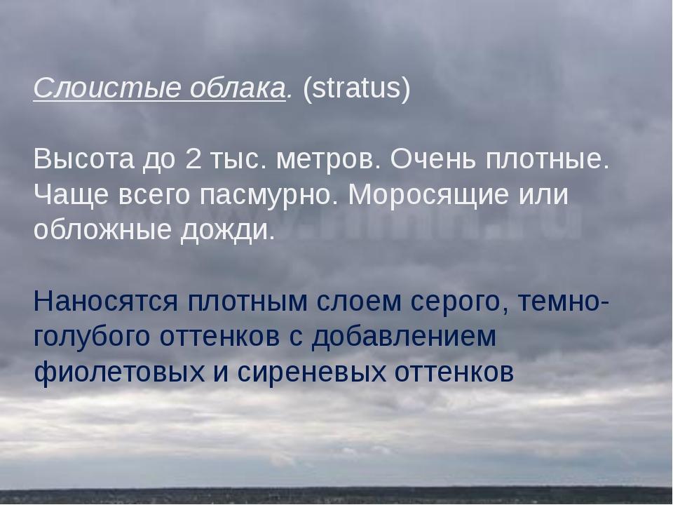 Слоистые облака. (stratus) Высота до 2 тыс. метров. Очень плотные. Чаще всего...