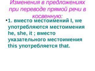 Изменения в предложениях при переводе прямой речи в косвенную: 1. вместо мест