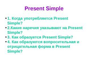 Present Simple 1. Когда употребляется Present Simple? 2.Какие наречия указыва