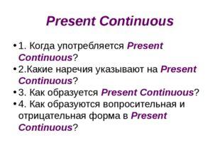 Present Continuous 1. Когда употребляется Present Continuous? 2.Какие наречия