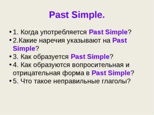 Past Simple. 1. Когда употребляется Past Simple? 2.Какие наречия указывают на