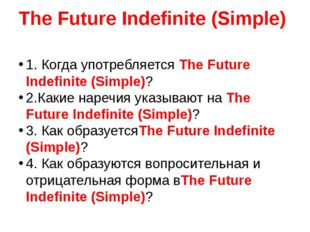 The Future Indefinite (Simple) 1. Когда употребляется The Future Indefinite (