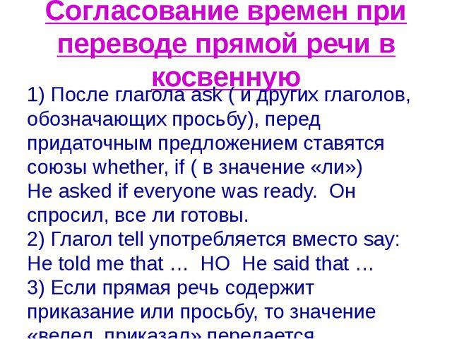 Согласование времен при переводе прямой речи в косвенную 1) После глагола ask...