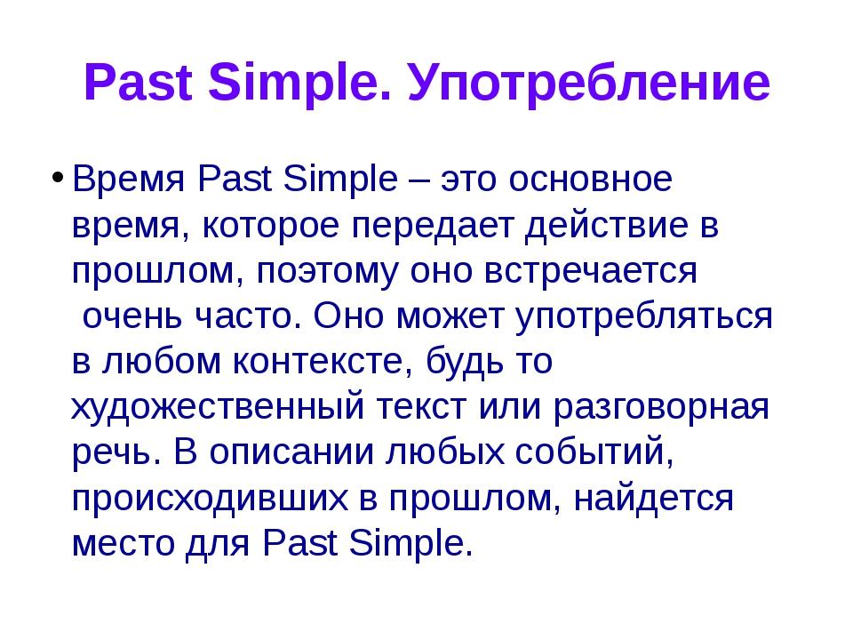 Past Simple. Употребление ВремяPast Simple– это основное время, которое пер...