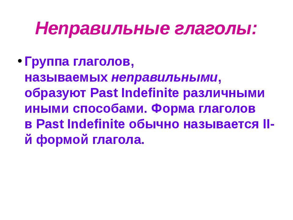 Неправильные глаголы: Группа глаголов, называемыхнеправильными, образуютPas...
