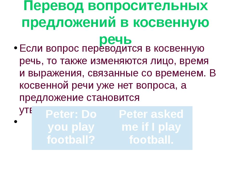 Перевод вопросительных предложений в косвенную речь Если вопрос переводится в...