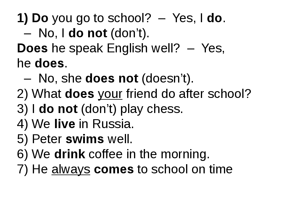 1) Do you go to school?  –  Yes, I do.   –  No, I do not (don't). Does he sp...