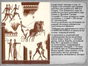 Существует легенда о том, то Геракл сам отмерял дистанцию для бега она равня
