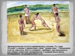Древнегреческие атлеты соревновались голыми. От слова «голый» («гимнос») прои